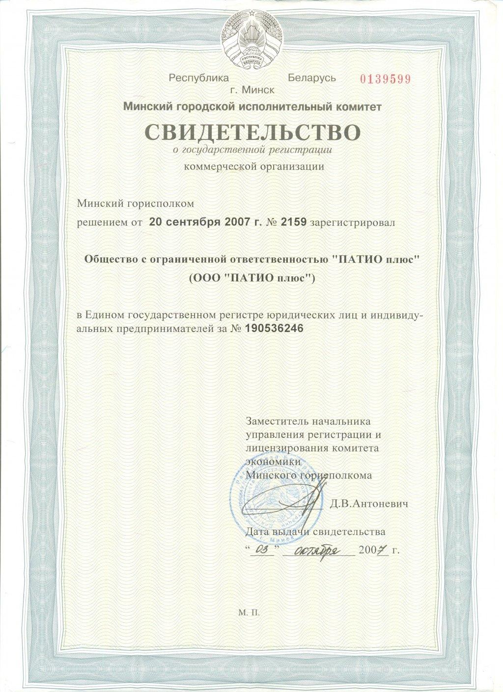 Минск регистрация ооо заявления регистрации ооо и ип скачать