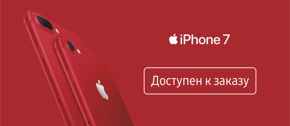 red iphone.png
